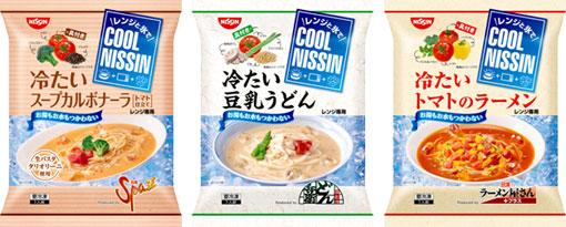 「冷凍 COOL NISSIN」シリーズ3商品