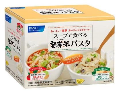 スープで食べる 発芽米パスタ