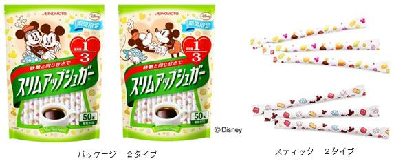 味の素/「スリムアップシュガー」ディズニーパッケージ新発売