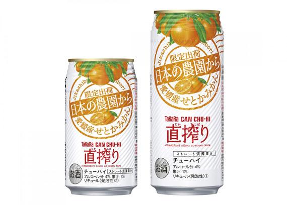 「タカラCANチューハイ 直搾り 日本の農園から 愛媛産せとかみかん」