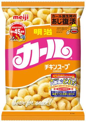 明治/復刻版「カール チキンスープ」発売