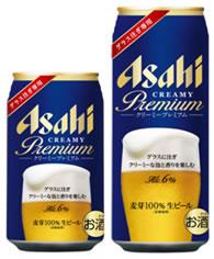 アサヒビール/「プレミアムビール」をローソンなどで限定発売