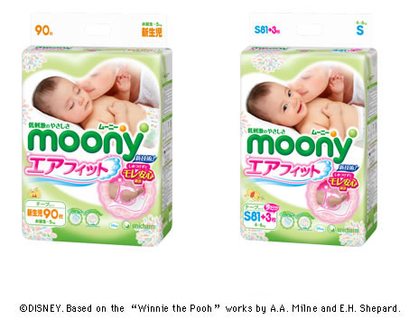 「ムーニー エアフィット」新生児用とSサイズ