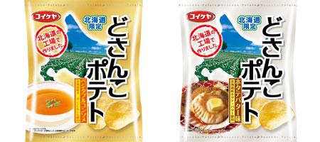 フレンテ/北海道にこだわた「どさんこポテト」発売