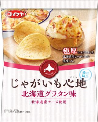 じゃがいも心地 北海道グラタン味