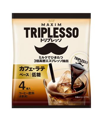 マキシム トリプレッソ ポーションコーヒー カフェ・ラテベース 低糖