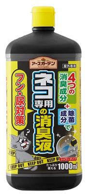 アースガーデン ネコ専用の消臭液