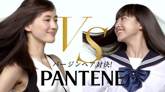 綾瀬はるかさん主演の新CM「パンテーン バージンヘア対決」篇