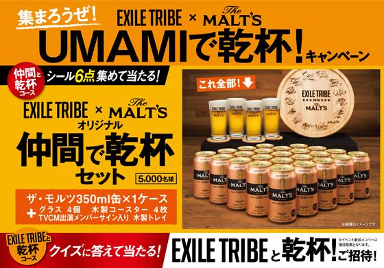 EXILE TRIBE×The MALT'S UMAMIで乾杯!