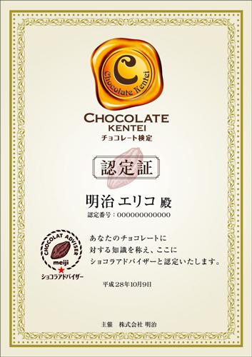 ショコラアドバイザーの認定証