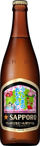 サッポロ生ビール黒ラベル「ふくしまのおもてなし」中びん