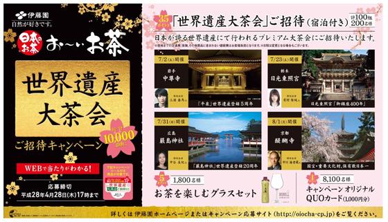 「お~いお茶 世界遺産大茶会」ご招待キャンペーン