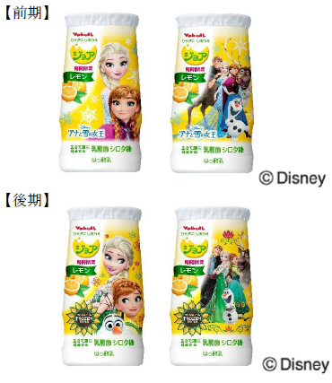 ヤクルト/「アナと雪の女王」特別デザインパッケージの「ジョア レモン」