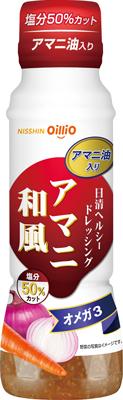 日清オイリオ/「ヘルシードレッシング アマニ和風」発売