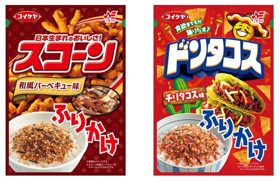 湖池屋、二チフリ食品/「スコーン和風バーベキュー味ふりかけ」発売