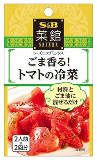 S&B/手軽に本格中華の味わいが楽しめる「菜館シーズニング ごま香るトマトの冷菜」