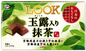 抹茶を使った期間限定商品3
