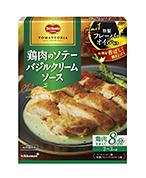 デルモンテ トマットリア 鶏肉のソテー バジルクリームソース