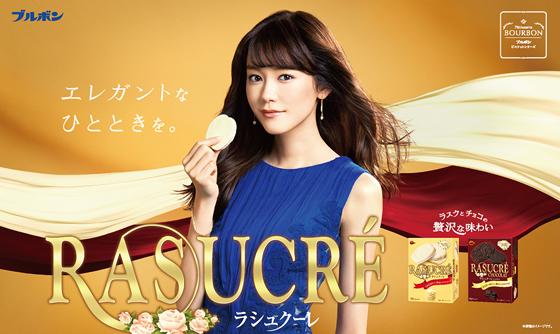 「ラシュクーレシリーズ」広告