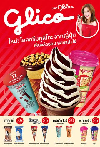 タイでのアイス事業を本格的にスタート
