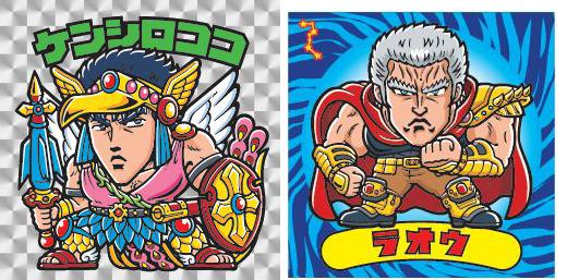 『北斗の拳』の人気キャラクターの描き下ろしシール