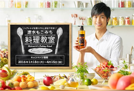 速水もこみちさんの「料理教室」ご招待キャンペーン