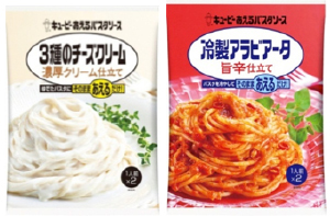 3種のチーズクリーム 濃厚クリーム仕立て、冷製アラビアータ 旨辛仕立て