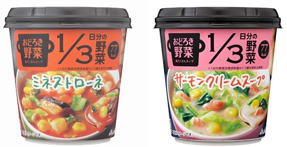 おどろき野菜 具だくさんスープ ミネストローネ・サーモンクリームスープ