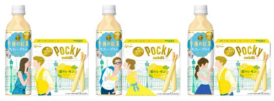 「ポッキーミディ 恋のレモン」と「午後の紅茶 恋のティーグルト」コラボ