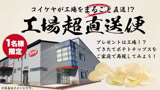 「工場超直送便」キャンペーン