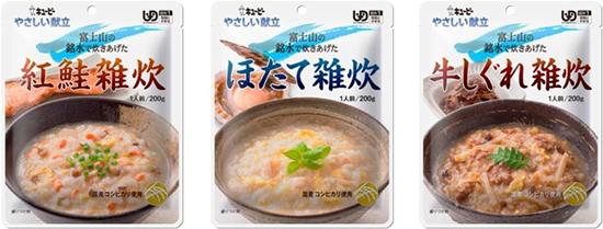 紅鮭雑炊、ほたて雑炊、牛しぐれ雑炊