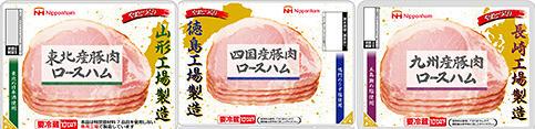 やまとづくり 東北産豚肉ロースハム・四国産豚肉ロースハム・九州産豚肉ロースハム