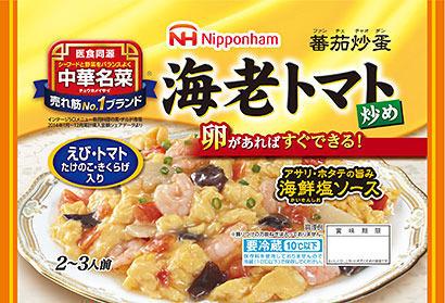 中華名菜 海老トマト炒め