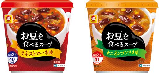 マルちゃん お豆を食べるスープ ミネストローネ味・オニオンコンソメ味