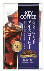 VP(真空パック)スペシャルブレンド アイスコーヒー