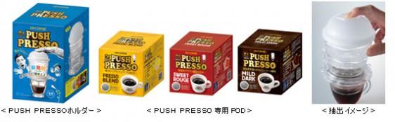 PUSH PRESSO(押すプレッソ)