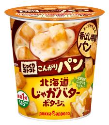 じっくりコトコト こんがりパン 北海道じゃがバターポタージュ