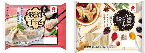 本格海老餃子、健美スープ餃子