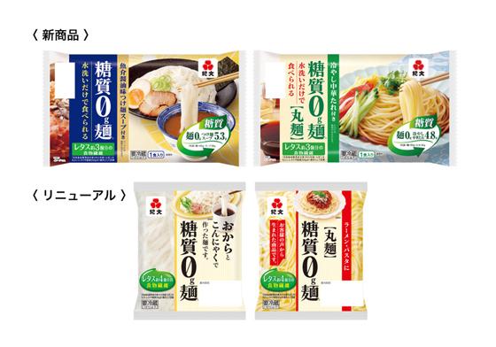 糖質0g麺 シリーズ