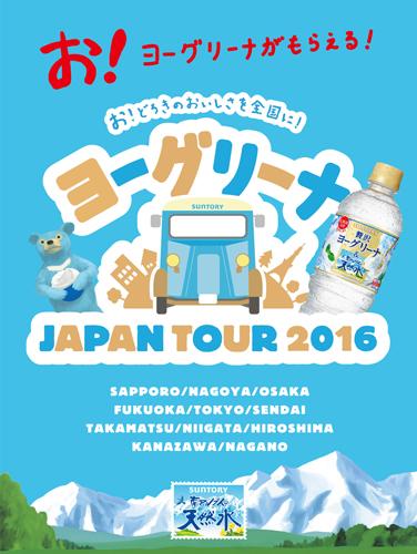 ヨーグリーナ Japan Tour '16