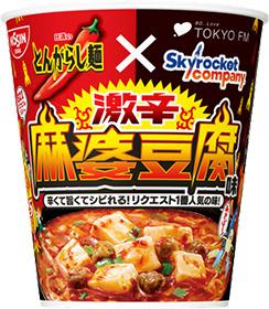 とんがらし麺ビッグ 激辛麻婆豆腐味