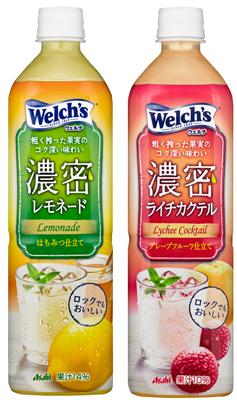 Welch's 濃密レモネード・濃密ライチカクテル
