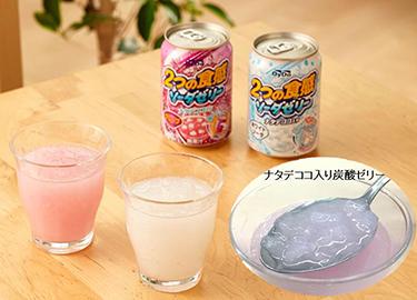 2つの食感ソーダゼリー グレープ・ホワイトソーダ