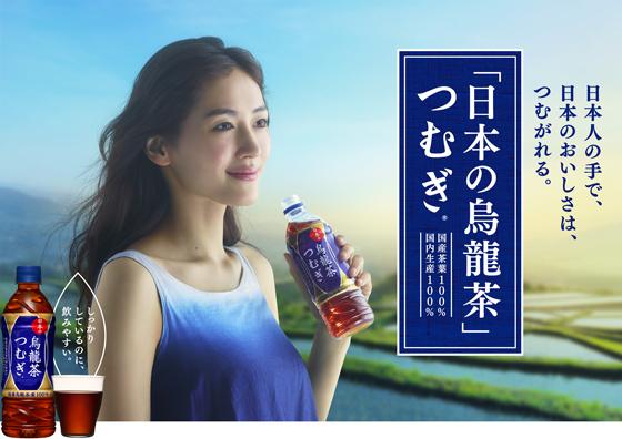 女優の綾瀬はるかさんを起用した新CMも放映する予定