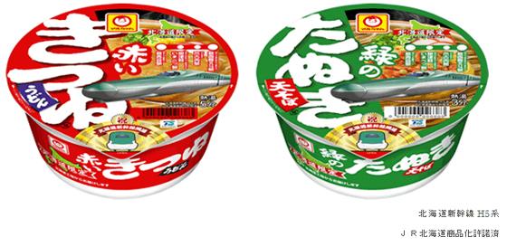 赤いきつねうどん・緑のたぬき天そば 北海道新幹線開業記念カップ