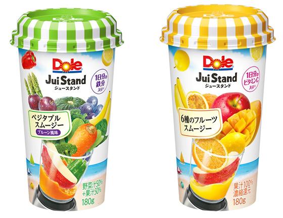 Dole ジュースタンド ベジタブルスムージー・6種のフルーツスムージー