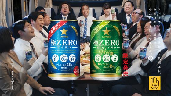 三村マサカズさんと桐谷美玲さん出演の極ZERO新CM
