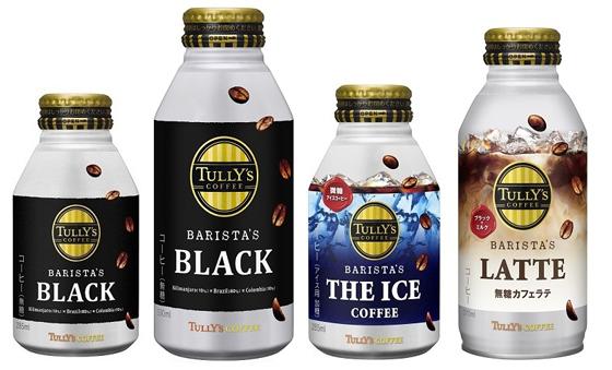 バリスタズ ブラック、ジ アイスコーヒー、ラテ