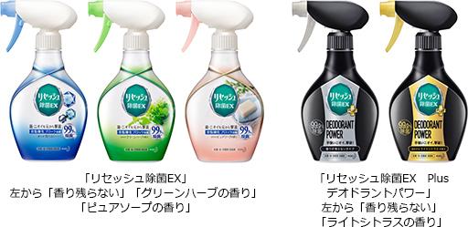 「リセッシュ除菌EX」を改良新発売