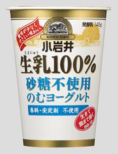 生乳100% 砂糖不使用のむヨーグルト